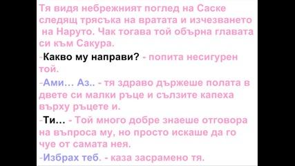 ...димантена Любов [фик] ... [ глава 16]