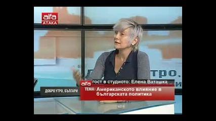 Американското влияние в българската политика - Елена Ваташка