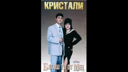 Орк Кристали Бягаш ти от мен 1996