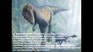 14-те най-опасни динозаври от Самуил Кабрански