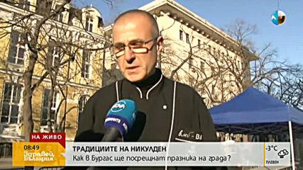 Как в Бургас посрещат празника на града?