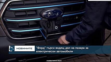 """""""Форд"""" търси водещ дял на пазара за електрически автомобили"""