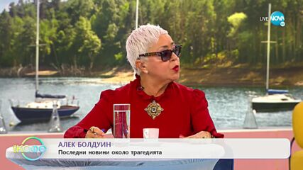 "Алек Болдуин - Последни новините около трагедията - ""На кафе"" (25.10.2021)"