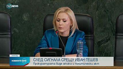 НСС препрати сигнала срещу Гешев на Спецпрокуратурата