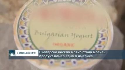 Българско кисело мляко номер едно в Америка