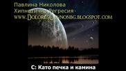 Минали животи и хипнотична регресия - Една Космическа Одисея 2част