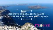 Visit Great Places with Doris Bg - Destination Greece