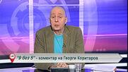 "9 без 5 ""Коментар на Георги Коритаров"" 01.03.2021"