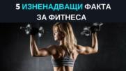 5 изненадващи факта за фитнеса