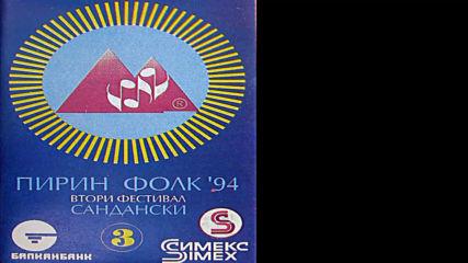 Пирин Фoлк ''94 /втора част/