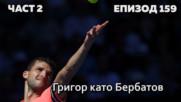 Григор като Бербатов