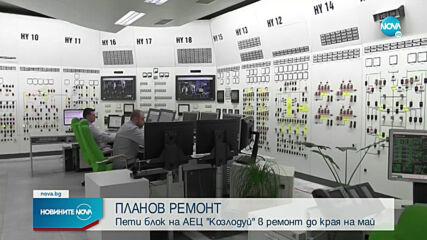 """Започна плановият годишен ремонт на пети блок на АЕЦ """"Козлодуй"""""""
