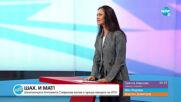 """""""Пресечна точка"""": За мандата на ИТН, за вариантите за кабинет и българската следа в Холивуд"""