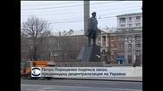 Петро Порошенко подписа закон, предвиждащ децентрализация на Украйна