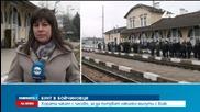 Хората от Бойчиновци си искат влаковете - разширено