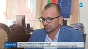 """Областният управител на Бургас оспори строителството на """"Силистар"""" в съда"""
