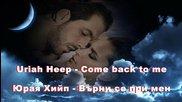 Юрая Хийп - Върни се при мен