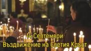 14 Септември - Въздвижение на Светия Кръст
