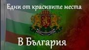 Едни от красивите места в България