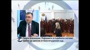 Георги Близнашки: Реформата в съдебната система трябва да започне от  Конституционния съд