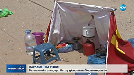 Забраниха палатките и чадърите върху дюните на морето