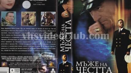 Мъже на честта (синхронен екип, дублаж на b-TV, 2011 г.) (запис)