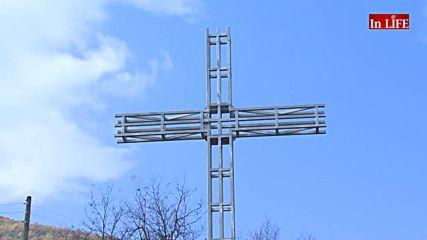 Светият кръст над Земен – стожер на християнската вяра