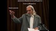 Лъч на Молението-с Учителя Ваклуш Толев