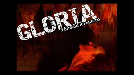 Глория - Убиваш на място