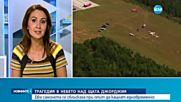 Два малки самолета се сблъскаха в Джорджия, има загинали