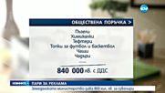 Земеделското министерство дава 800 000 лв. за сувенири