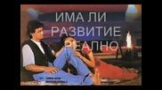 - Виртуална Любов -
