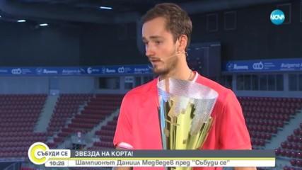ЗВЕЗДА НА КОРТА: Шампионът Даниил Медведев пред NOVA