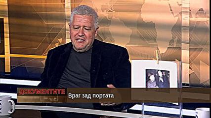 """""""Документите"""" с Антон Тодоров - 17.04.2021 (част 3)"""