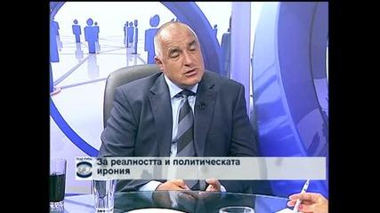 Бойко Борисов: Партиите трябва да се обединят около основни национални приоритети