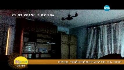 Семейството от видинското село Антимово - жертва на паранормални явления - На кафе (03.04.2015)