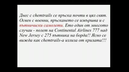 Зловещите сенки на Chemtrails
