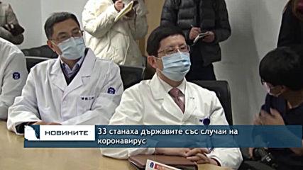 33 станаха страните с регистрирани случаи на заболели от коронавирус