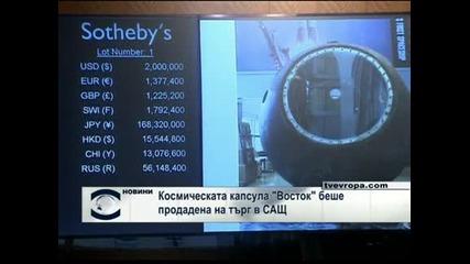 Милионер връща една от първите капсули