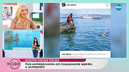 Андреа Банда-Банда - Горещите новини от социалните мрежи - На кафе (15.10.2018)