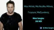 Йоргос Мазонакис - говориш ми но се чувствам сам