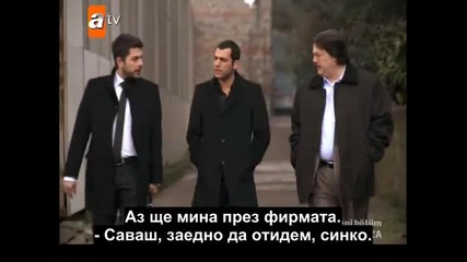 Любов и Наказание еп.44/1част Бг Субтитри