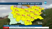 Жълт код за опасно силен вятър в почти цялата страна