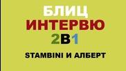 БЛИЦ Интервю 2в1 STAMBINI И АЛБЕРТ (2015)