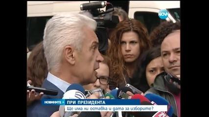 Ще има ли оставка и дата за изборите - Новините на Нова