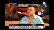 Константин В Дик Off След Операцията 14.09.2013