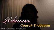 Сергей Любавин - Невеселая