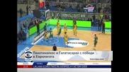 """""""Панатинайкос"""" и """"Галатасарай"""" с победи в Евролигата"""