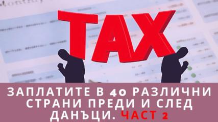 Заплатите в 40 различни страни преди и след данъци. Част 2