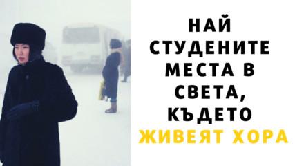 Най студените места в света, където живеят хора